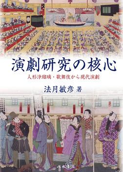 演劇研究の核心─人形浄瑠璃・歌舞伎から現代演劇-電子書籍
