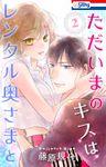 ただいまのキスはレンタル奥さまと【おまけ描き下ろし付き】 2巻