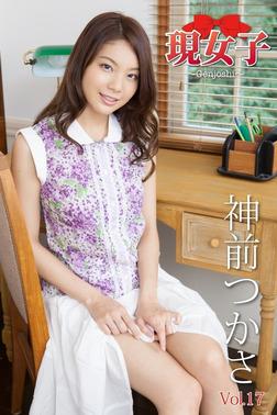 神前つかさ 現女子 Vol.17-電子書籍