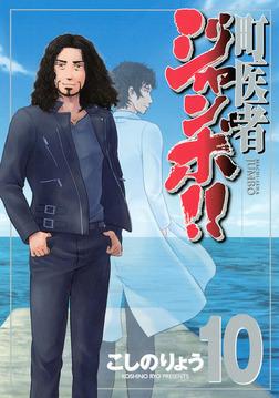町医者ジャンボ!!(10)-電子書籍
