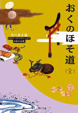 おくのほそ道(全) ビギナーズ・クラシックス 日本の古典-電子書籍