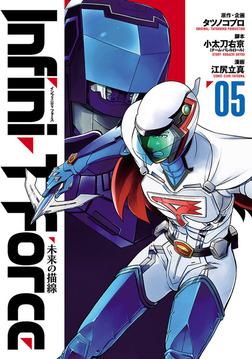 Infini-T Force  未来の描線(5)-電子書籍
