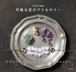 かぎ針で編む 可憐な花のアクセサリー-電子書籍