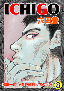 ICHIGO(8)-電子書籍