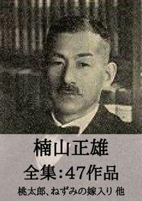 楠山正雄 全集47作品:桃太郎、ねずみの嫁入り 他
