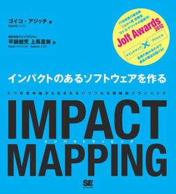 IMPACT MAPPING インパクトのあるソフトウェアを作る-電子書籍