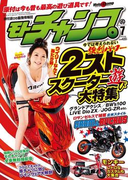 モトチャンプ 2014年7月号-電子書籍