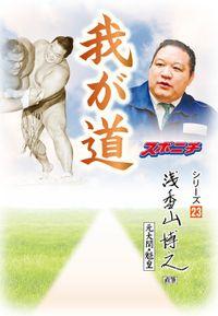 「我が道」浅香山博之(元大関・魁皇)