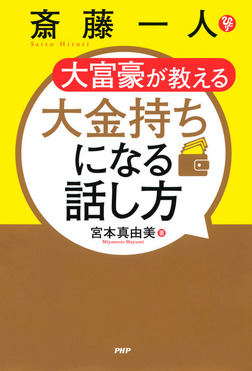 斎藤一人 大富豪が教える 大金持ちになる話し方-電子書籍