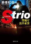 警視庁浅草東署Strio