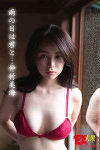 EX大衆デジタル写真集 : 1 仲村美海「雨の日は君と…」