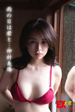 EX大衆デジタル写真集 : 1 仲村美海「雨の日は君と…」-電子書籍