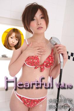 Heartful Vol.10 / 大城かえで 沢本あゆ-電子書籍