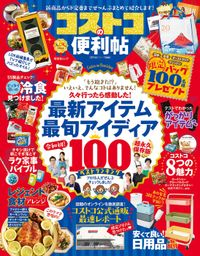 晋遊舎ムック 便利帖シリーズ045 コストコの便利帖