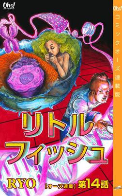 リトルフィッシュ『オーズ連載』 14話-電子書籍