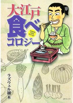 大江戸食べコロジー-電子書籍