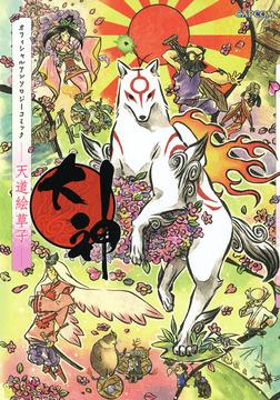 大神 オフィシャルアンソロジーコミック 天道絵草紙-電子書籍