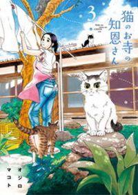 猫のお寺の知恩さん(3)