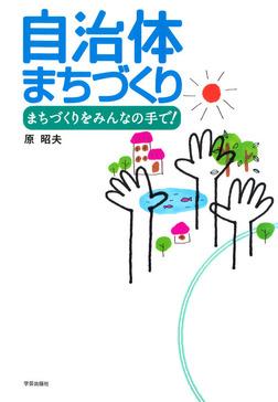 自治体まちづくり : まちづくりをみんなの手で!-電子書籍