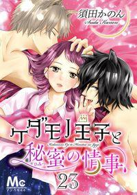 ケダモノ王子と秘蜜の情事 23