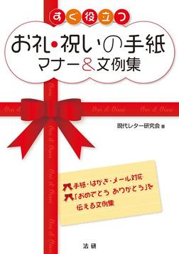 すぐ役立つお礼・祝いの手紙マナー&文例集-電子書籍