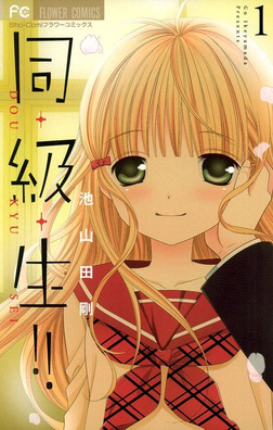 同・級・生!!(1)-電子書籍