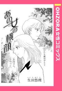 あの女の横顔 【単話売】(OHZORA 女性コミックス)