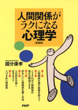 人間関係がラクになる心理学(愛蔵版)-電子書籍