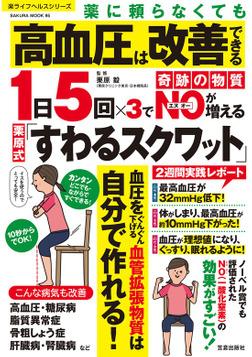 薬に頼らなくても高血圧は改善できる 1日5回×3で奇跡の物質NOが増える栗原式「すわるスクワット」-電子書籍