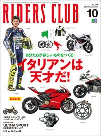 RIDERS CLUB No.498 2015年10月号