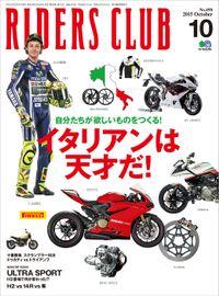 RIDERS CLUB 2015年10月号 Vol.498