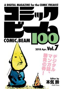 コミックビーム100 2018 Apr. Vol.7-電子書籍