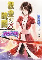 破妖の剣6 鬱金の暁闇25