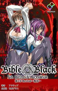 【フルカラー】新・Bible Black 第1章 Revival~復活~