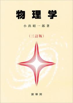 物理学(三訂版)-電子書籍