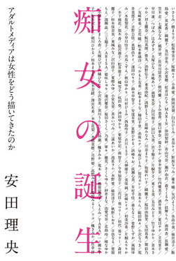 痴女の誕生-電子書籍