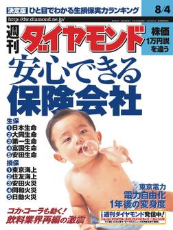 週刊ダイヤモンド 01年8月4日号-電子書籍