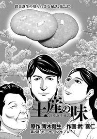 土産の味 銘菓誕生秘話 第2話「ピーナッツサブレー」