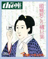 the座 33号 頭痛肩こり樋口一葉(1996)