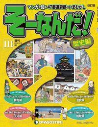 マンガで楽しむ日本と世界の歴史 そーなんだ! 111