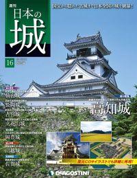 日本の城 改訂版 第16号