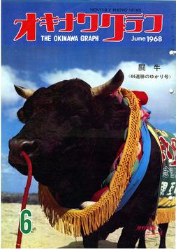 オキナワグラフ 1968年6月号 戦後沖縄の歴史とともに歩み続ける写真誌-電子書籍