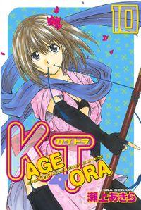 KAGETORA(10)