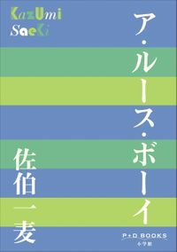 P+D BOOKS ア・ルース・ボーイ(P+D BOOKS)
