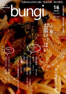 文藝MAGAZINE文戯16 2021 Fall-電子書籍