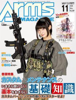 月刊アームズマガジン2020年11月号-電子書籍