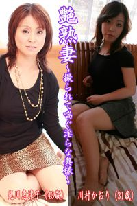 艶熟妻~撮られて喘ぐ淫らな奥様~尾川恵津子(43歳)・川村かおり(31歳)