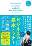 ビジュアル版ビジネスの基本とマナー