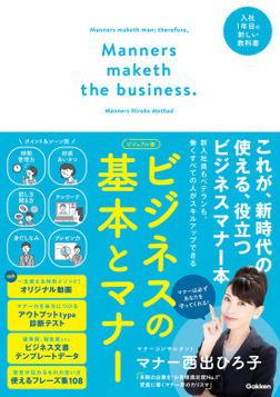 ビジュアル版ビジネスの基本とマナー-電子書籍