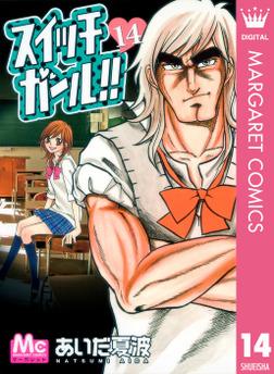 スイッチガール!! 14-電子書籍